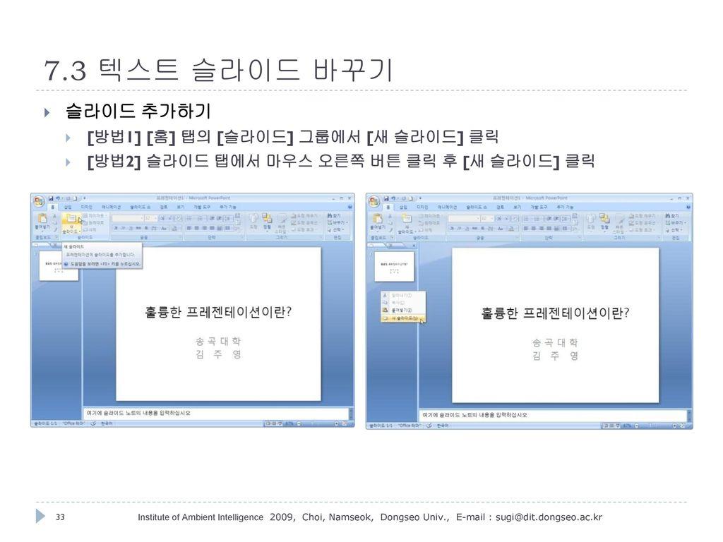 7.3 텍스트 슬라이드 바꾸기 슬라이드 추가하기 [방법1] [홈] 탭의 [슬라이드] 그룹에서 [새 슬라이드] 클릭